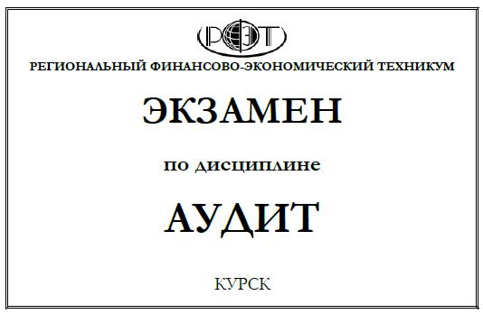 Ответы по Аудиту для РФЭТ