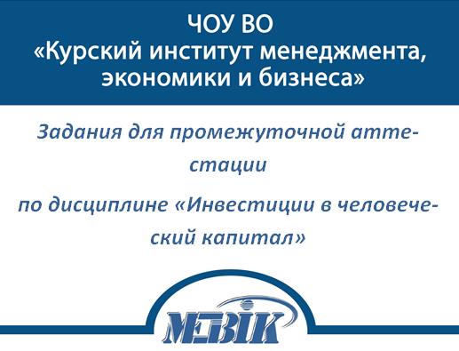 Инвестиции в человеческий капитал Билеты МЭБИК