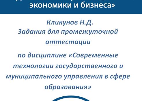 Современные технологии государственного и муниципального управления в сфере образования Билеты МЭБИК