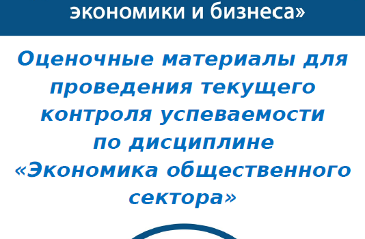Экономика общественного сектора Оценочные материалы МЭБИК