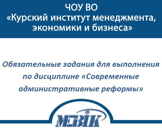 Современные административные реформы МЭБИК тест 2019