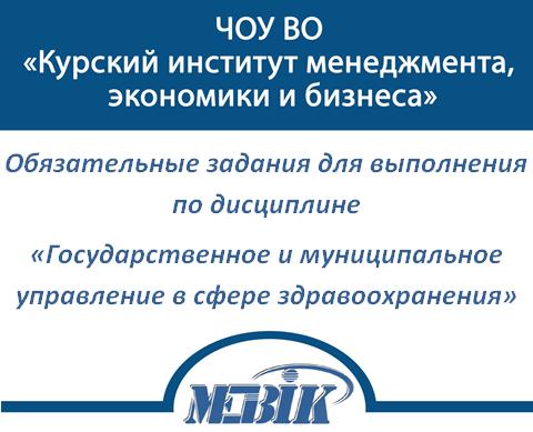 Государственное и муниципальное управление в сфере здравоохранения МЭБИК