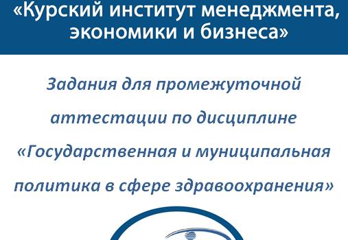 Государственная и муниципальная политика в сфере здравоохранения МЭБИК Магистратура