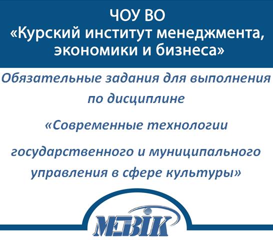Современные технологии государственного и муниципального управления в сфере культуры МЭБИК