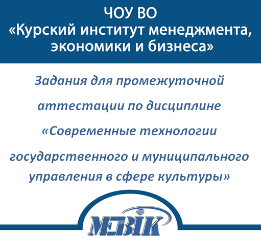МЭБИК Современные технологии государственного и муниципального управления в сфере культуры