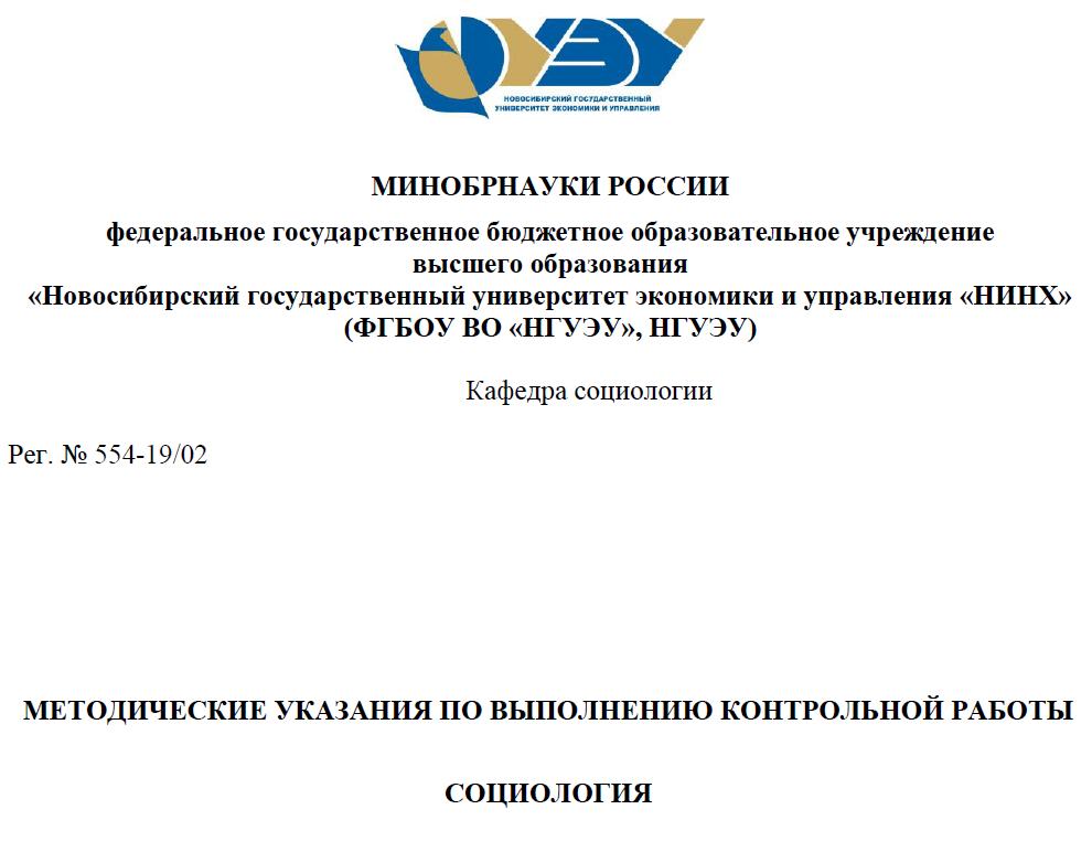 Социология Новосибирский государственный университет экономики и управления НИНХ