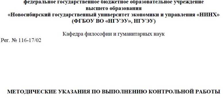 История Новосибирский государственный университет экономики и управления
