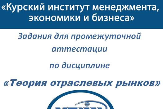 МЭБИК Теория отраслевых рынков Билеты 2019 года