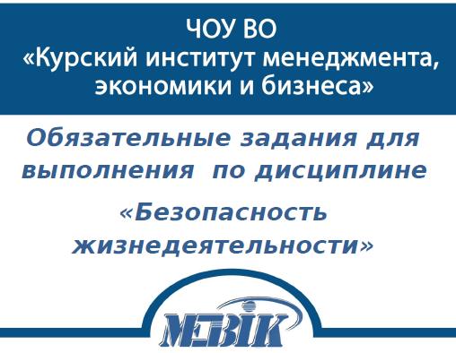 Безопасность жизнедеятельности МЭБИК вопросы 2019 года
