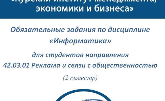 МЭБИК Информатика 2 семестр