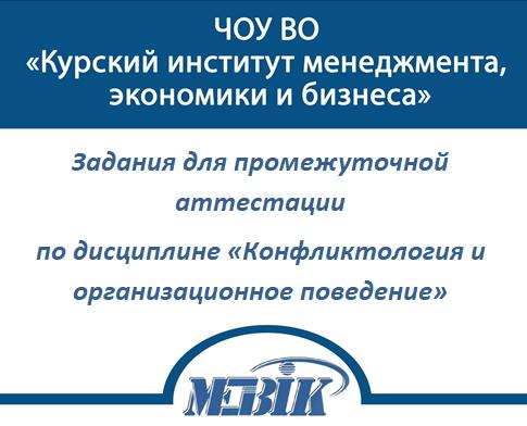 МЭБИК Конфликтология и организационное поведение