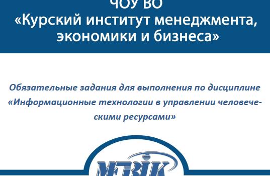 МЭБИК Информационные технологии в управлении человеческими ресурсами