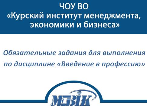 МЭБИК Введение в профессию Реклама и связи с общественностью