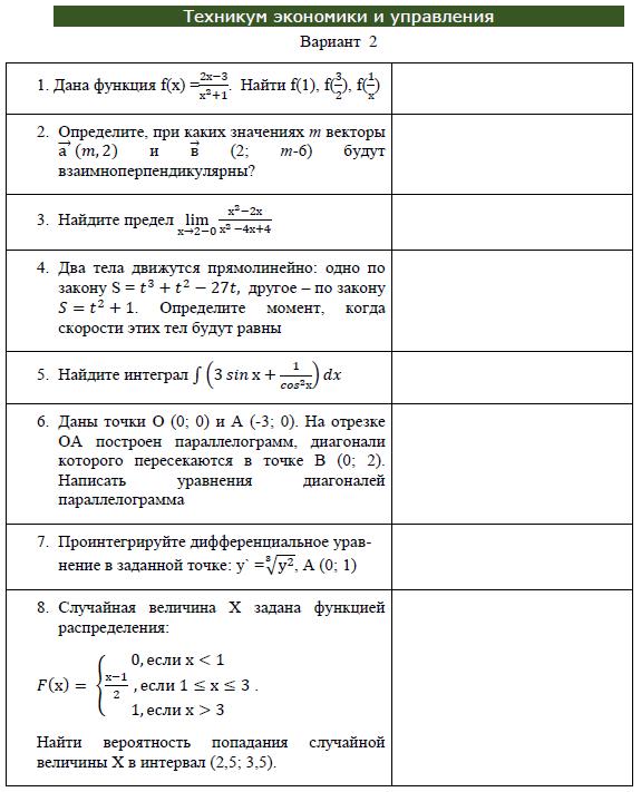 Курский техникум экономики и управления Контрольная по математике Вариант 2
