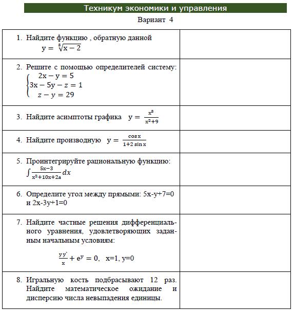 Курский техникум экономики и управления Контрольная по математике Вариант 4