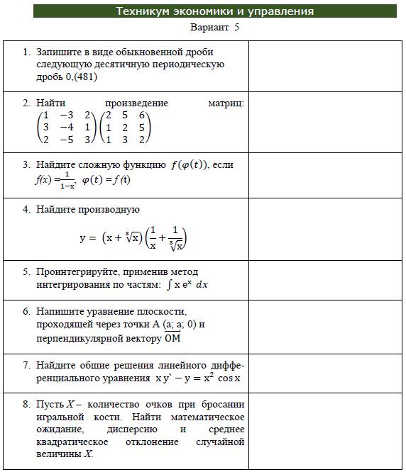 Курский техникум экономики и управления Контрольная по математике Вариант 5