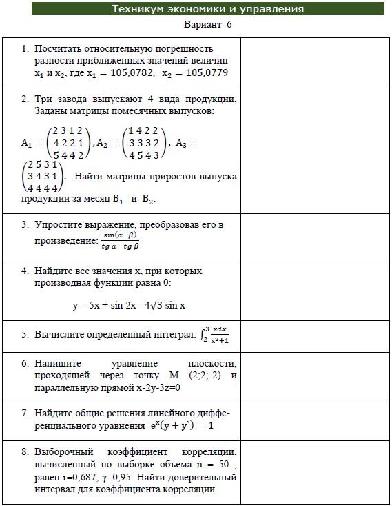 Курский техникум экономики и управления Контрольная по математике Вариант 6