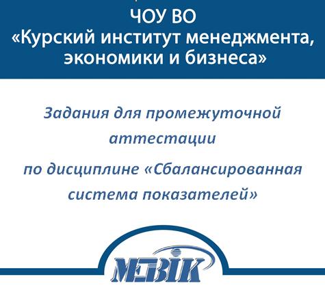 Сбалансированная система показателей Билеты МЭБИК