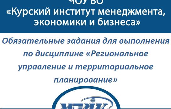 МЭБИК Региональное управление и территориальное планирование 25 вопросов