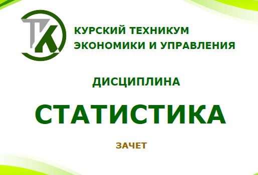 Статистика для Курского техникума экономики и управления Ответы на 36 вопросов