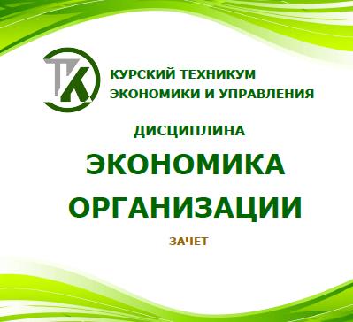 Ответы на вопросы зачета по экономической теории для Курского техникума экономики и управления