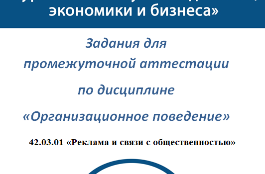 МЭБИК Организационное поведение Билеты для PR