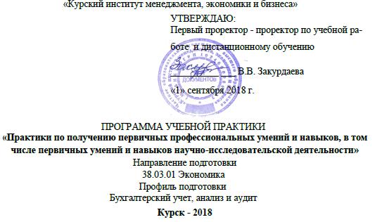 МЭБИК Отчет по практике 38.03.01. Экономика (Профиль «Бухгалтерский учет, анализ и аудит»)