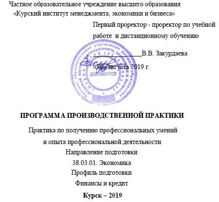 МЭБИК Отчет по практике 38.03.01 Экономика (Профиль «Финансы и кредит»)
