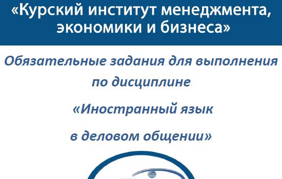 МЭБИК Иностранный язык в деловом общении