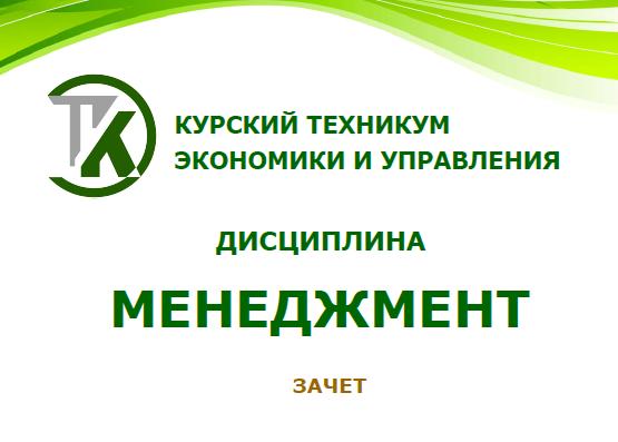 Ответы на зачет по дисциплине менеджмент для Курского техникума экономики и управления