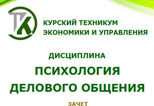 Психология делового общения (30 вопросов) Курский техникум экономики и управления