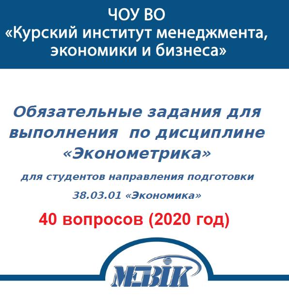 МЭБИК Эконометрика 40 вопросов