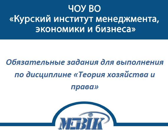 МЭБИК Теория хозяйства и права Магистратура