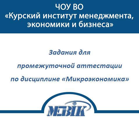 МЭБИК Микроэкономика Билеты 2020 года