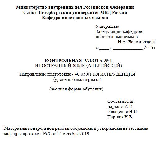 Английский язык Санкт-Петербургский университет МВД России