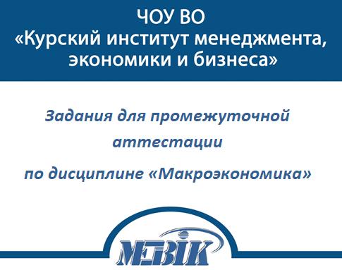 МЭБИК макроэкономика билеты