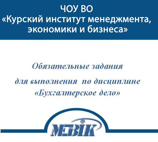 МЭБИК Бухгалтерское дело Билеты